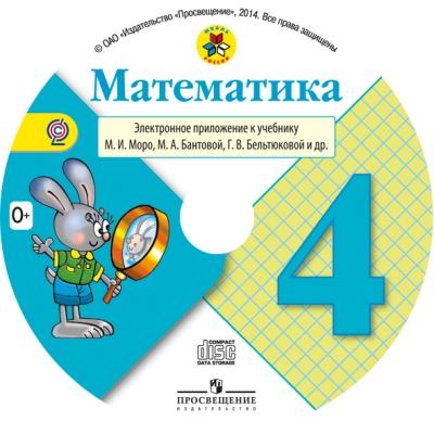 Решебник Начальная Школа 1-4.prosv.ru Математика 3 Класс Ответы Моро М.и
